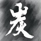 tANyaojushi